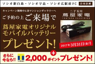 ご予約の上ご来場で蔦屋家電オリジナルモバイルバッテリープレゼント!