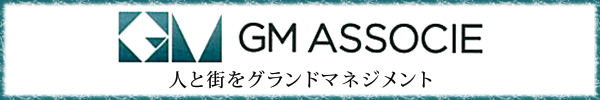GMアソシエ
