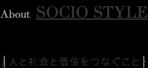 About SOCIO STYLE 人と社会と価値をつなぐこと