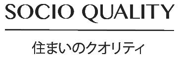 SOCIO QUALITY 住まいのクオリティ