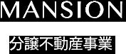 mansion 分譲不動産事業
