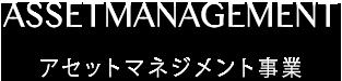 assetsolution アセットソリューション事業