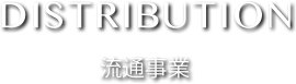 distribution 流通事業