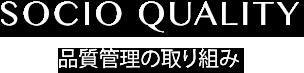 socio quality 品質管理の取り組み