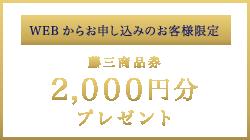 WEBからお申し込みのお客様限定 藤三商品券2,000円分プレゼント