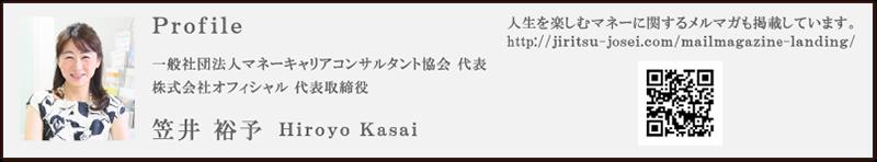 一般社団法人マネーキャリアコンサルタント協会 代表 株式会社オフィシャル 代表取締役 笠井 裕予 Hiroyo Kasai