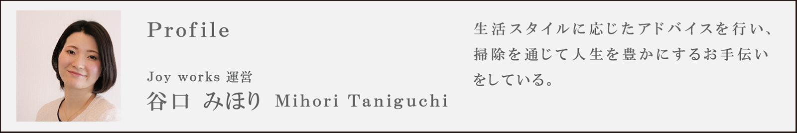 Joy works運営 谷口 みほり Mihori Taniguchi
