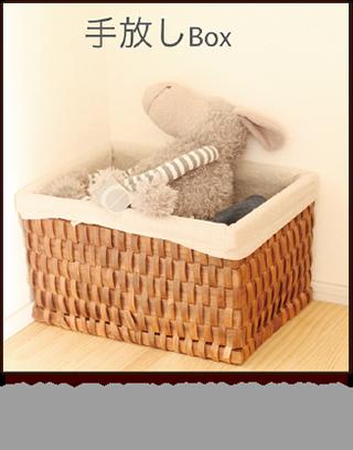 手放しBOXは断捨離が苦手という方におススメです