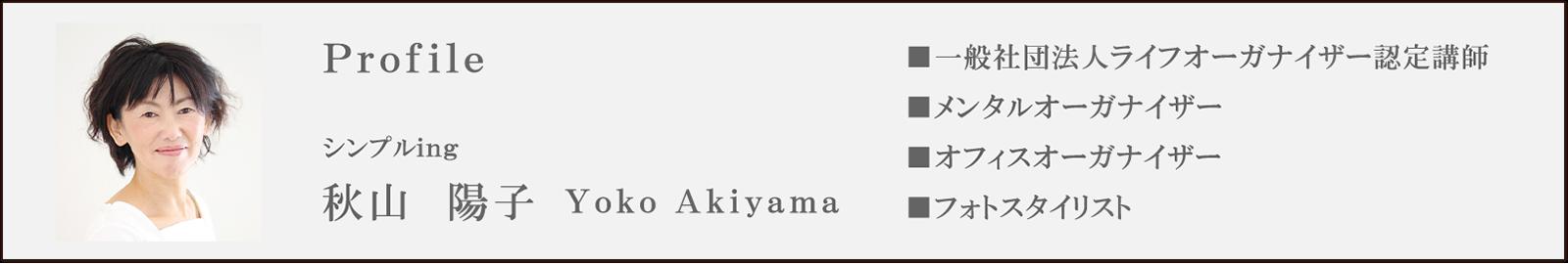 シンプルing 秋山 陽子 Yoko Akiyama